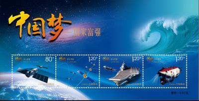 【无锡长城文化】邮票首发之《中国梦——国家富强》《中国古代文学家
